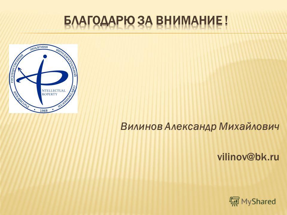 Вилинов Александр Михайлович vilinov@bk.ru