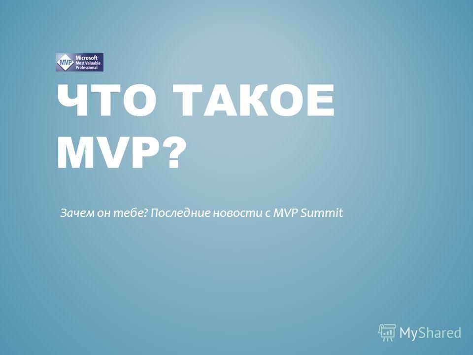 ЧТО ТАКОЕ MVP? Зачем он тебе? Последние новости с MVP Summit