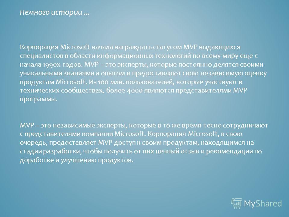 Немного истории... Корпорация Microsoft начала награждать статусом MVP выдающихся специалистов в области информационных технологий по всему миру еще с начала 1990х годов. MVP – это эксперты, которые постоянно делятся своими уникальными знаниями и опы