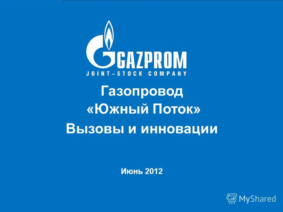 Газопровод «Южный Поток» Вызовы и инновации Июнь 2012