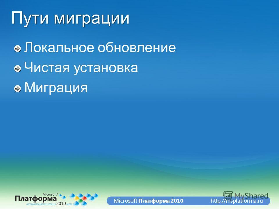 http://msplatforma.ruMicrosoft Платформа 2010 Пути миграции Локальное обновление Чистая установка Миграция