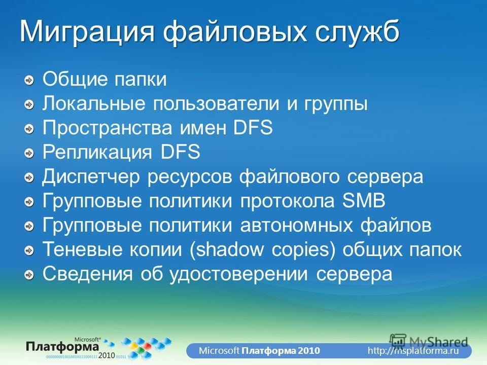http://msplatforma.ruMicrosoft Платформа 2010 Миграция файловых служб Общие папки Локальные пользователи и группы Пространства имен DFS Репликация DFS Диспетчер ресурсов файлового сервера Групповые политики протокола SMB Групповые политики автономных
