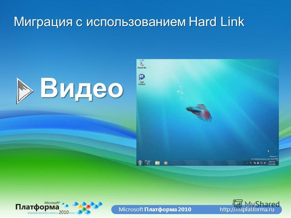 http://msplatforma.ruMicrosoft Платформа 2010Видео Миграция с использованием Hard Link