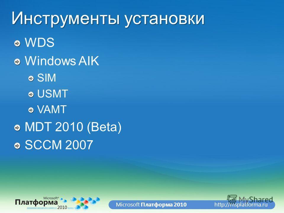 http://msplatforma.ruMicrosoft Платформа 2010 Инструменты установки WDS Windows AIK SIM USMT VAMT MDT 2010 (Beta) SCCM 2007