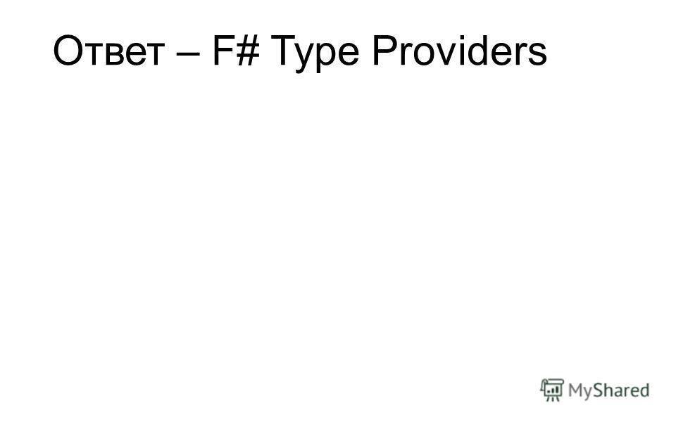 Ответ – F# Type Providers