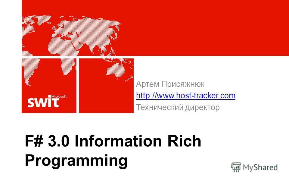 F# 3.0 Information Rich Programming Артем Присяжнюк http://www.host-tracker.com Технический директор