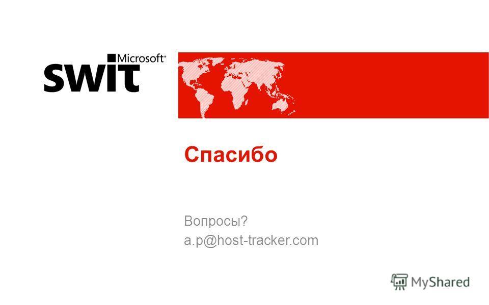 Спасибо Вопросы? a.p@host-tracker.com