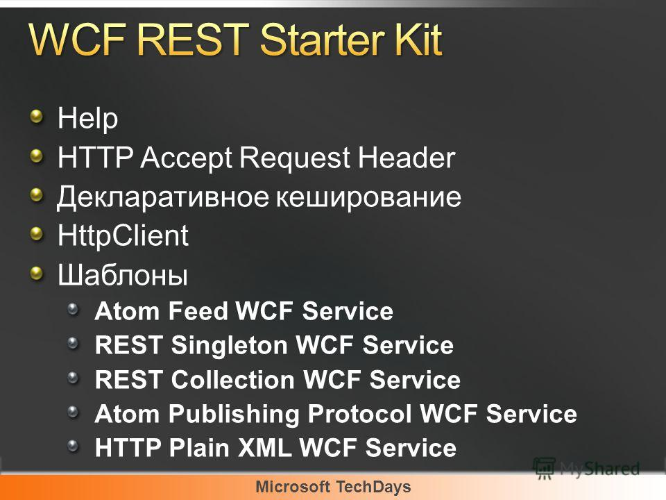 Microsoft TechDays Help HTTP Accept Request Header Декларативное кеширование HttpClient Шаблоны Atom Feed WCF Service REST Singleton WCF Service REST Collection WCF Service Atom Publishing Protocol WCF Service HTTP Plain XML WCF Service