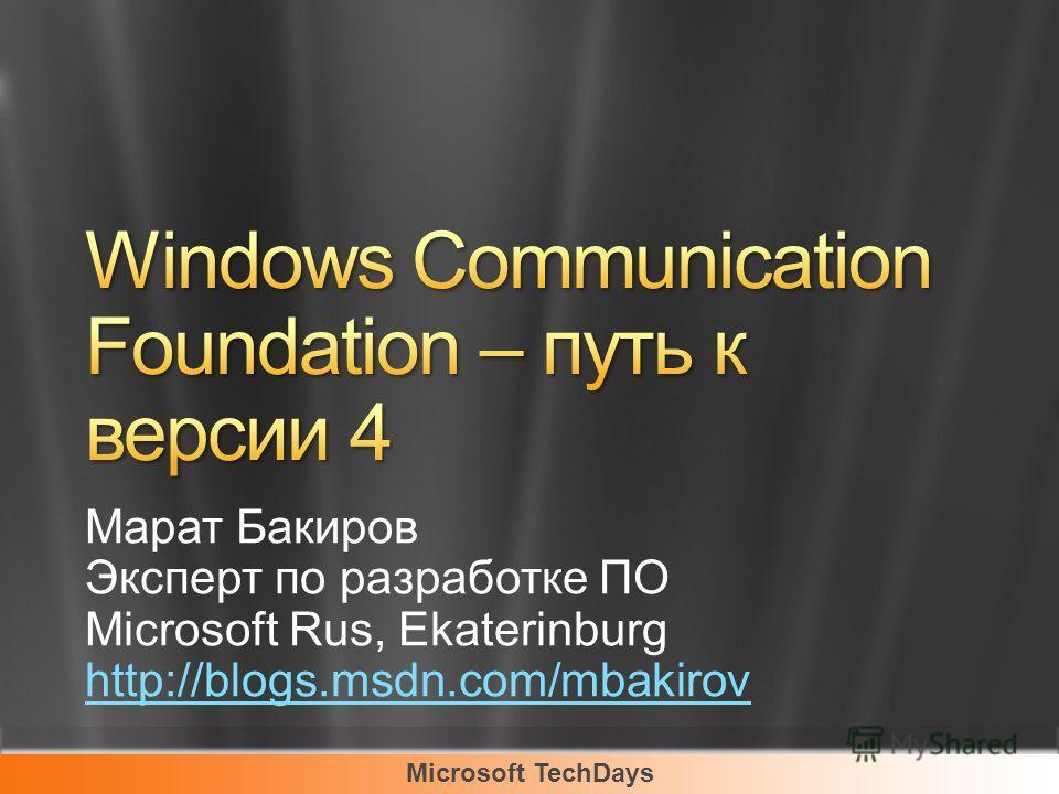 Microsoft TechDays Марат Бакиров Эксперт по разработке ПО Microsoft Rus, Ekaterinburg http://blogs.msdn.com/mbakirov