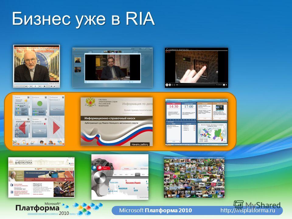http://msplatforma.ruMicrosoft Платформа 2010 Бизнес уже в RIA