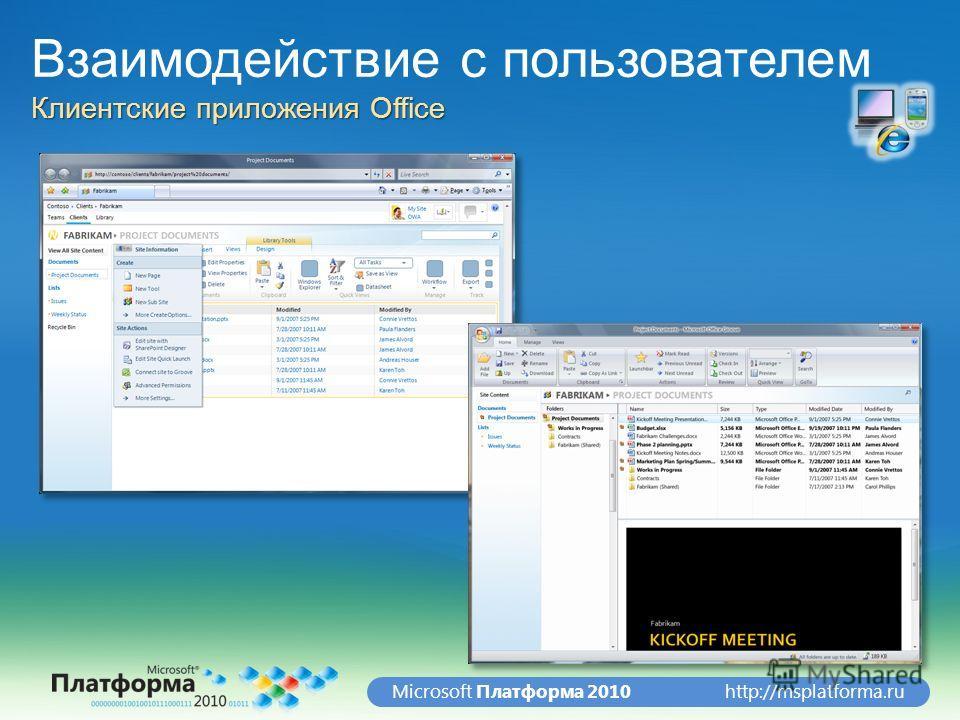 http://msplatforma.ruMicrosoft Платформа 2010 Клиентские приложения Office Взаимодействие с пользователем Клиентские приложения Office