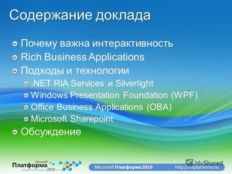 http://msplatforma.ruMicrosoft Платформа 2010 Содержание доклада Почему важна интерактивность Rich Business Applications Подходы и технологии.NET RIA Services и Silverlight Windows Presentation Foundation (WPF) Office Business Applications (OBA) Micr