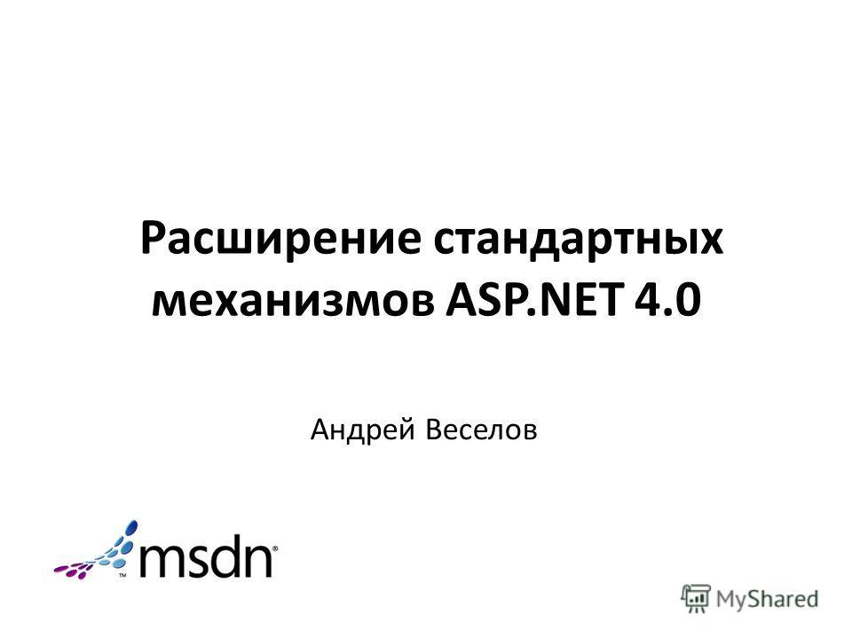 Расширение стандартных механизмов ASP.NET 4.0 Андрей Веселов