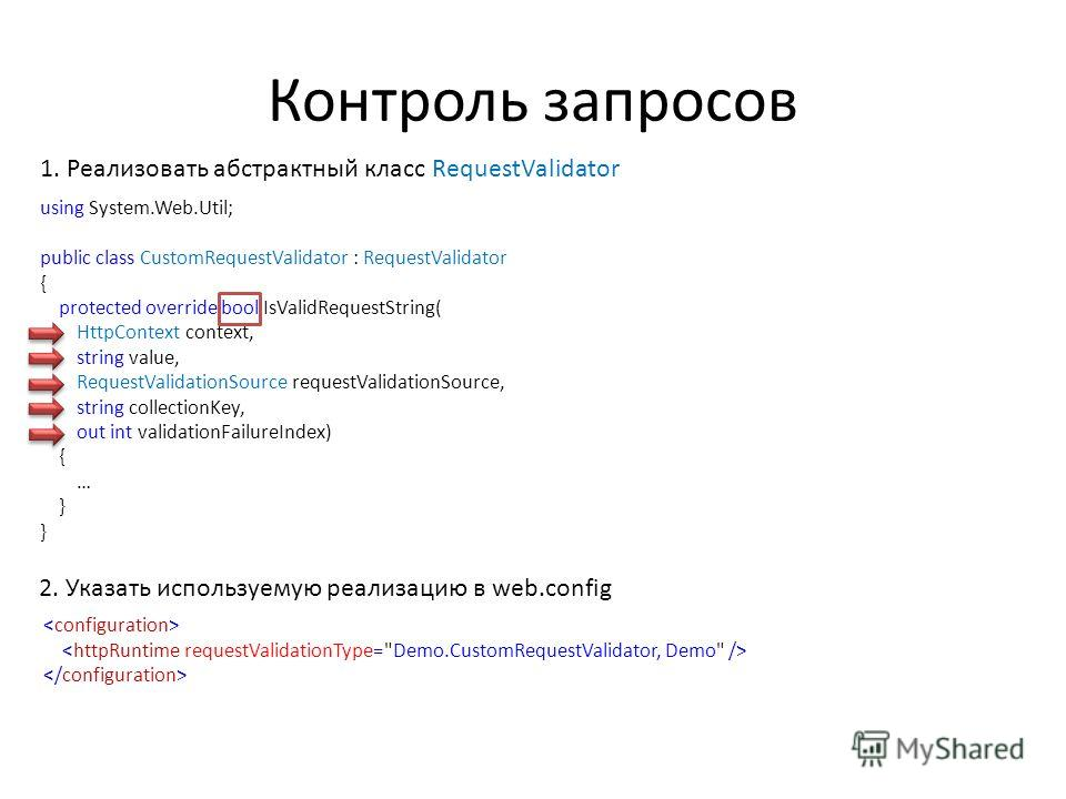 Контроль запросов using System.Web.Util; public class CustomRequestValidator : RequestValidator { protected override bool IsValidRequestString( HttpContext context, string value, RequestValidationSource requestValidationSource, string collectionKey,
