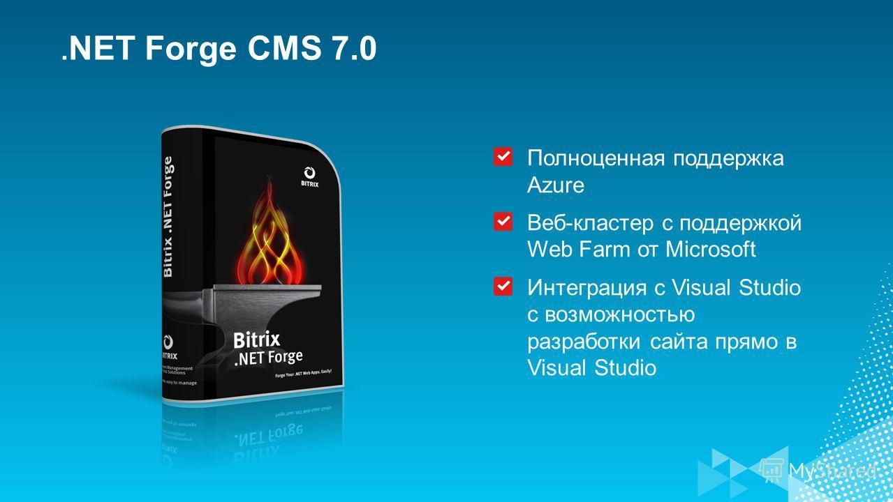 Полноценная поддержка Azure Веб-кластер с поддержкой Web Farm от Microsoft Интеграция с Visual Studio с возможностью разработки сайта прямо в Visual Studio. NET Forge CMS 7.0