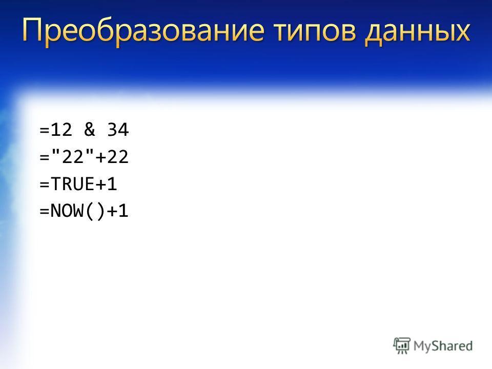 =12 & 34 =22+22 =TRUE+1 =NOW()+1