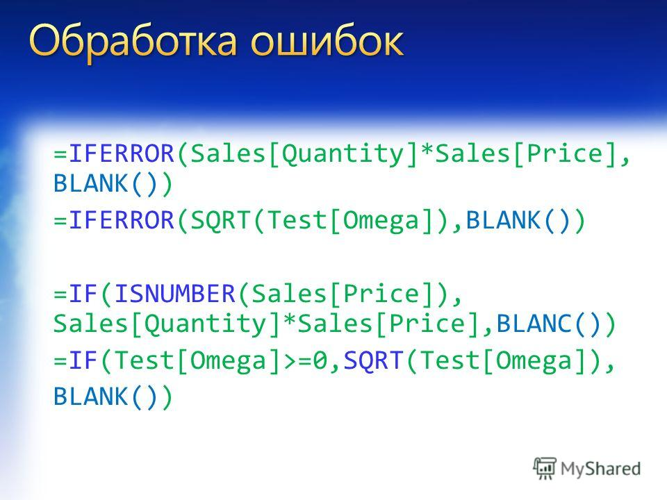 =IFERROR(Sales[Quantity]*Sales[Price], BLANK()) =IFERROR(SQRT(Test[Omega]),BLANK()) =IF(ISNUMBER(Sales[Price]), Sales[Quantity]*Sales[Price],BLANC()) =IF(Test[Omega]>=0,SQRT(Test[Omega]), BLANK())