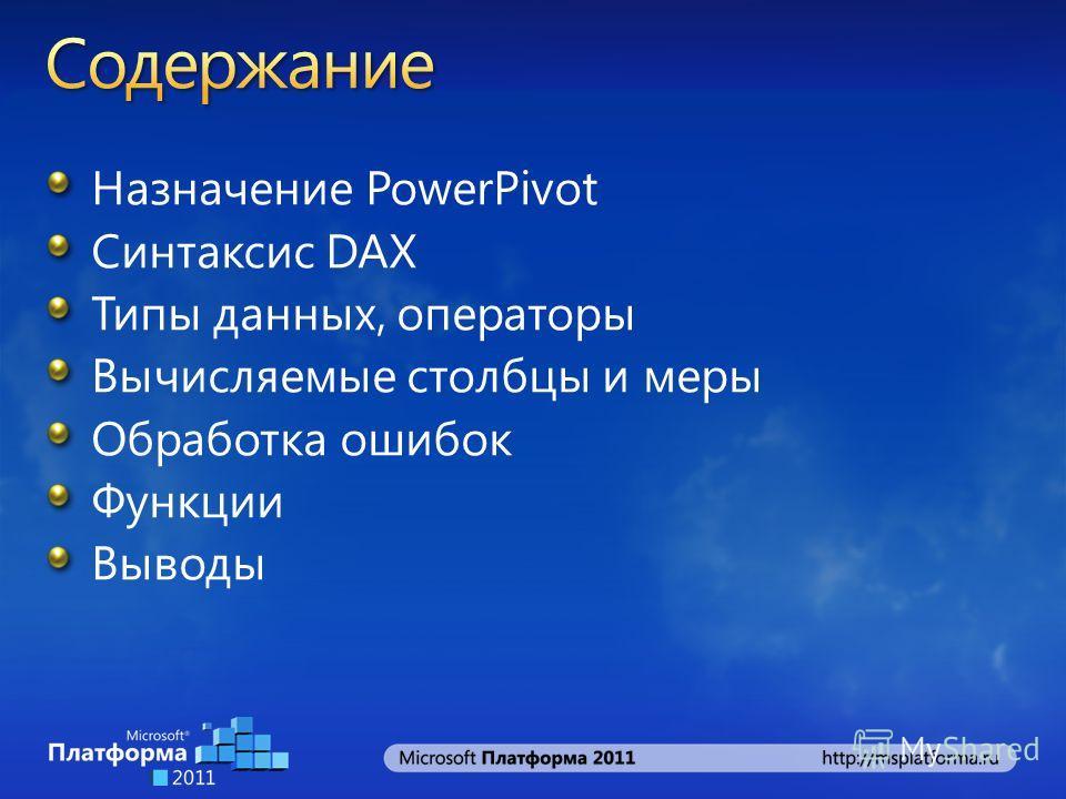 Назначение PowerPivot Синтаксис DAX Типы данных, операторы Вычисляемые столбцы и меры Обработка ошибок Функции Выводы