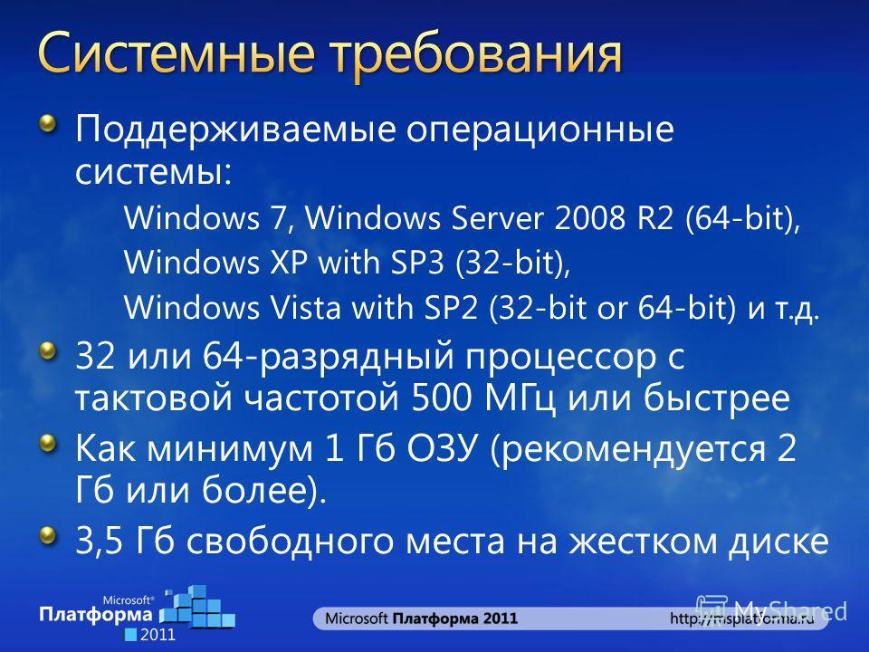Поддерживаемые операционные системы: Windows 7, Windows Server 2008 R2 (64-bit), Windows XP with SP3 (32-bit), Windows Vista with SP2 (32-bit or 64-bit) и т.д. 32 или 64-разрядный процессор с тактовой частотой 500 МГц или быстрее Как минимум 1 Гб ОЗУ