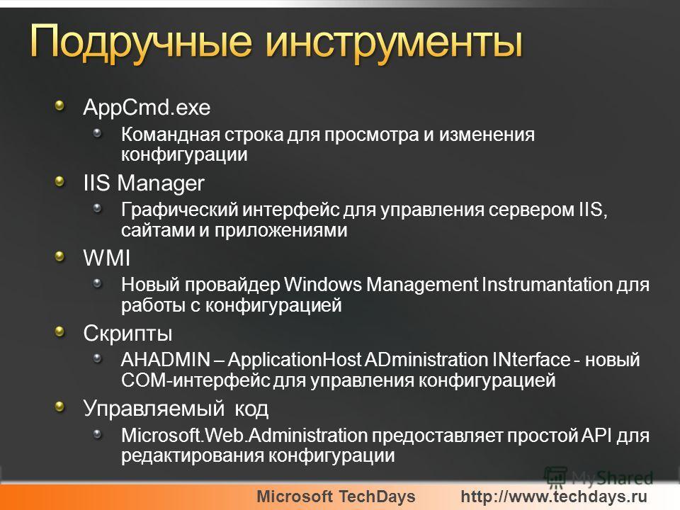 AppCmd.exe Командная строка для просмотра и изменения конфигурации IIS Manager Графический интерфейс для управления сервером IIS, сайтами и приложениями WMI Новый провайдер Windows Management Instrumantation для работы с конфигурацией Скрипты AHADMIN