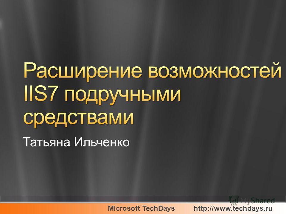 Microsoft TechDayshttp://www.techdays.ru Татьяна Ильченко