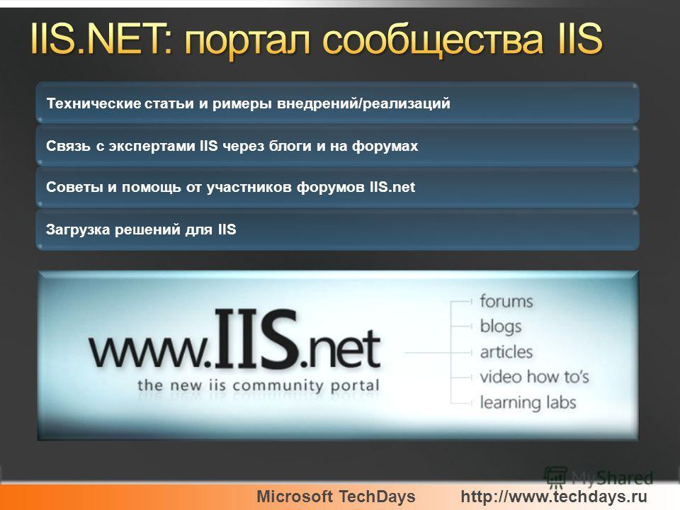 Microsoft TechDayshttp://www.techdays.ru Технические статьи и римеры внедрений/реализаций Связь с экспертами IIS через блоги и на форумах Советы и помощь от участников форумов IIS.net Загрузка решений для IIS