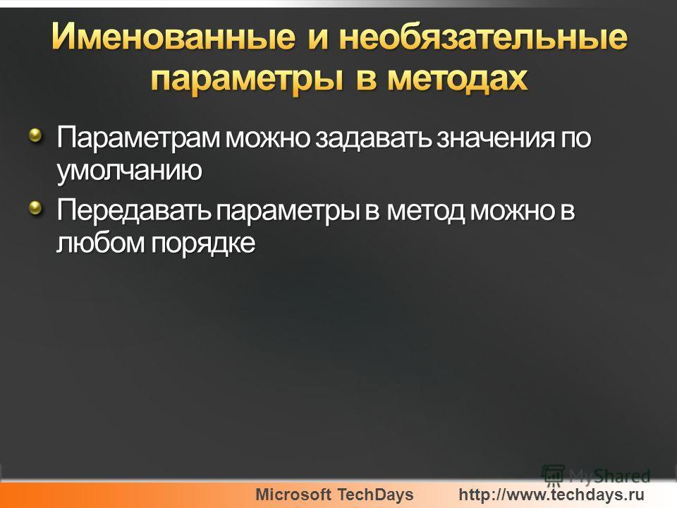 Microsoft TechDayshttp://www.techdays.ru Параметрам можно задавать значения по умолчанию Передавать параметры в метод можно в любом порядке