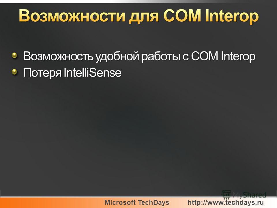 Microsoft TechDayshttp://www.techdays.ru Возможность удобной работы с COM Interop Потеря IntelliSense