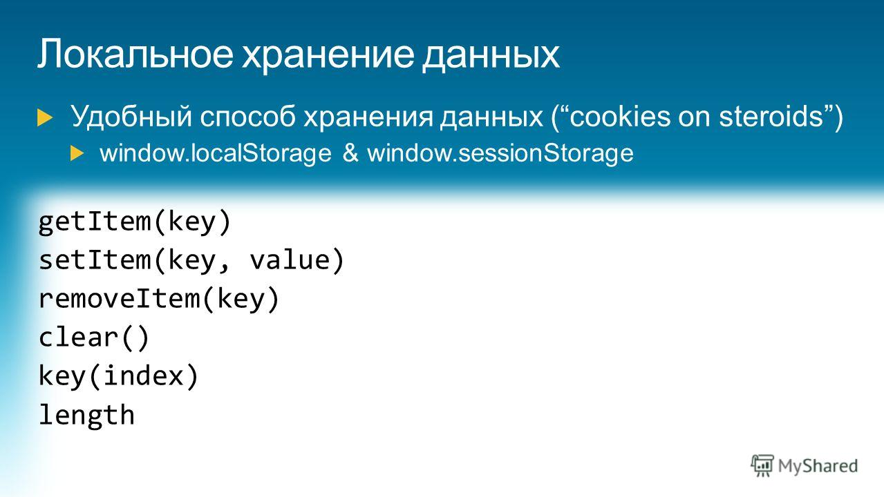 getItem(key) setItem(key, value) removeItem(key) clear() key(index) length