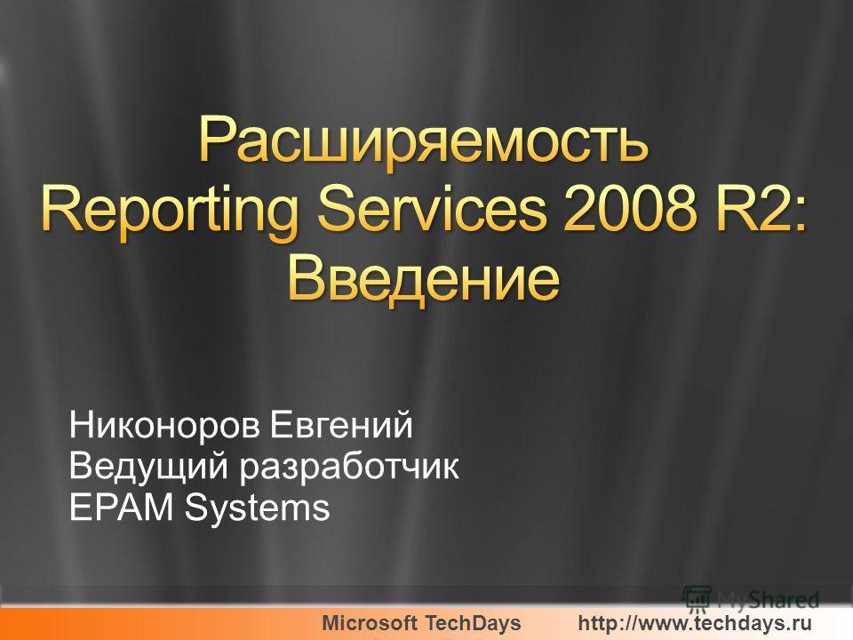 Microsoft TechDayshttp://www.techdays.ru Никоноров Евгений Ведущий разработчик EPAM Systems