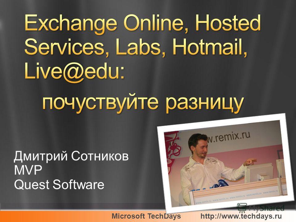 Microsoft TechDayshttp://www.techdays.ru Дмитрий Сотников MVP Quest Software