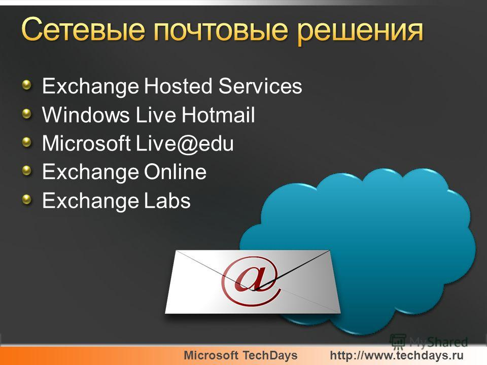 Microsoft TechDayshttp://www.techdays.ru Exchange Hosted Services Windows Live Hotmail Microsoft Live@edu Exchange Online Exchange Labs