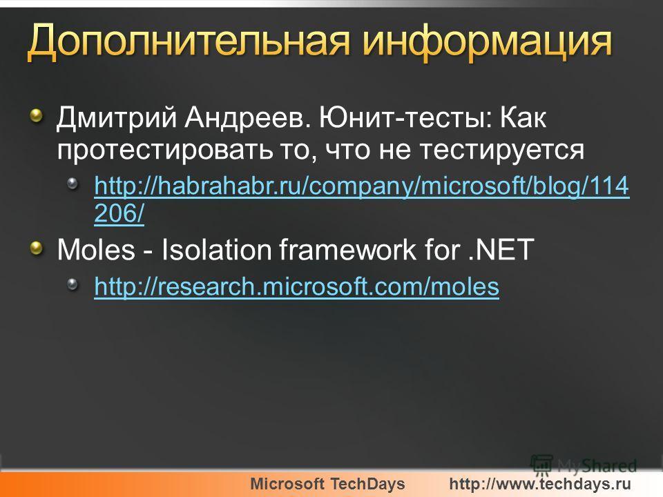 Дмитрий Андреев. Юнит-тесты: Как протестировать то, что не тестируется http://habrahabr.ru/company/microsoft/blog/114 206/ Moles - Isolation framework for.NET http://research.microsoft.com/moles