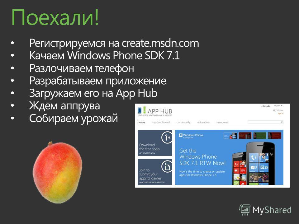 Поехали! Регистрируемся на create.msdn.com Качаем Windows Phone SDK 7.1 Разлочиваем телефон Разрабатываем приложение Загружаем его на App Hub Ждем аппрува Собираем урожай