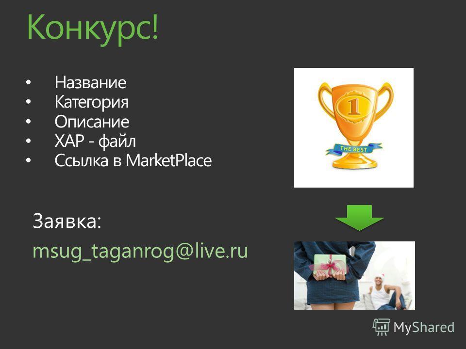 Конкурс! Название Категория Описание XAP - файл Ссылка в MarketPlace msug_taganrog@live.ru Заявка: