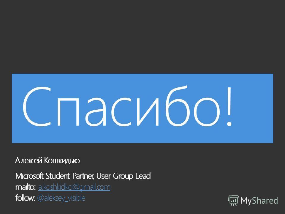 Алексей Кошкидько Microsoft Student Partner, User Group Lead