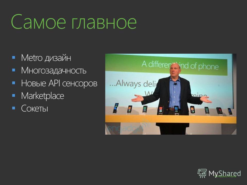 Metro дизайн Многозадачность Новые API сенсоров Marketplace Сокеты