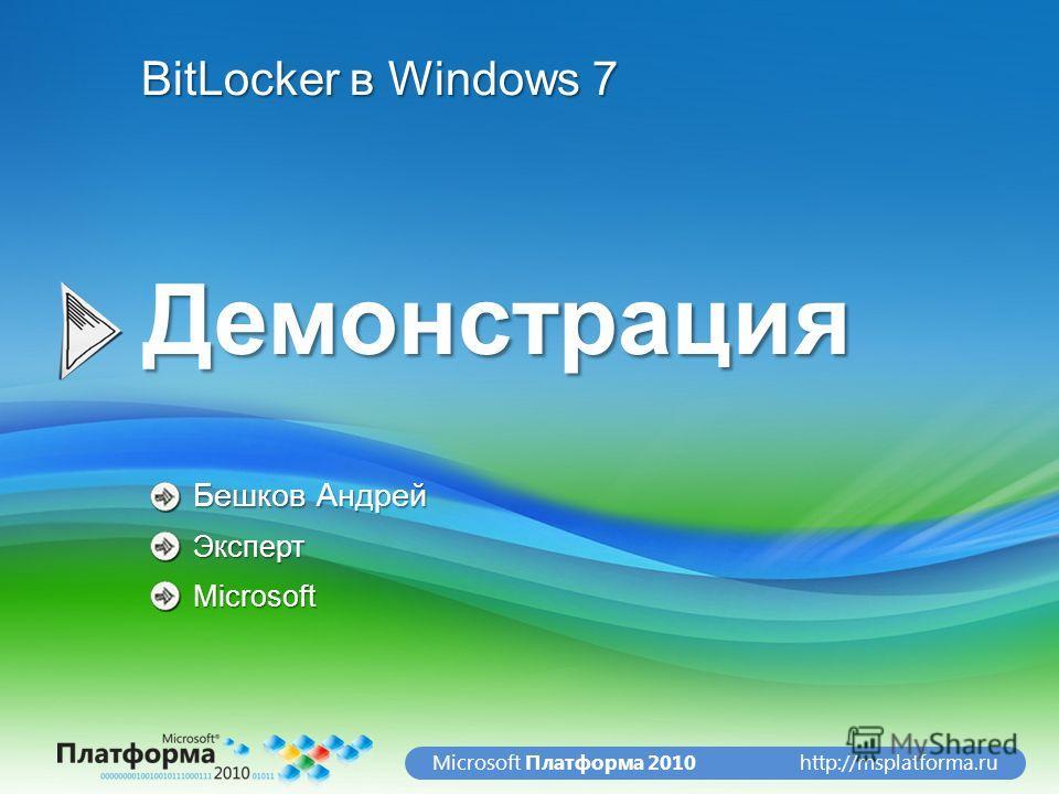 http://msplatforma.ruMicrosoft Платформа 2010 Бешков Андрей Эксперт Microsoft Демонстрация BitLocker в Windows 7