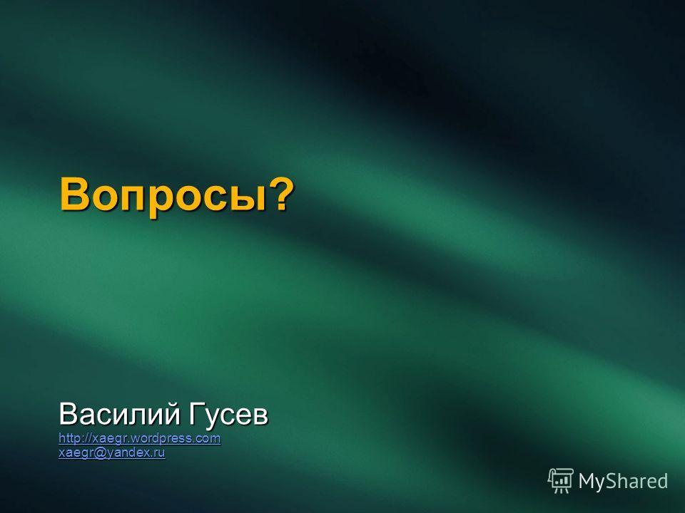 Вопросы? Василий Гусев http://xaegr.wordpress.com xaegr@yandex.ru