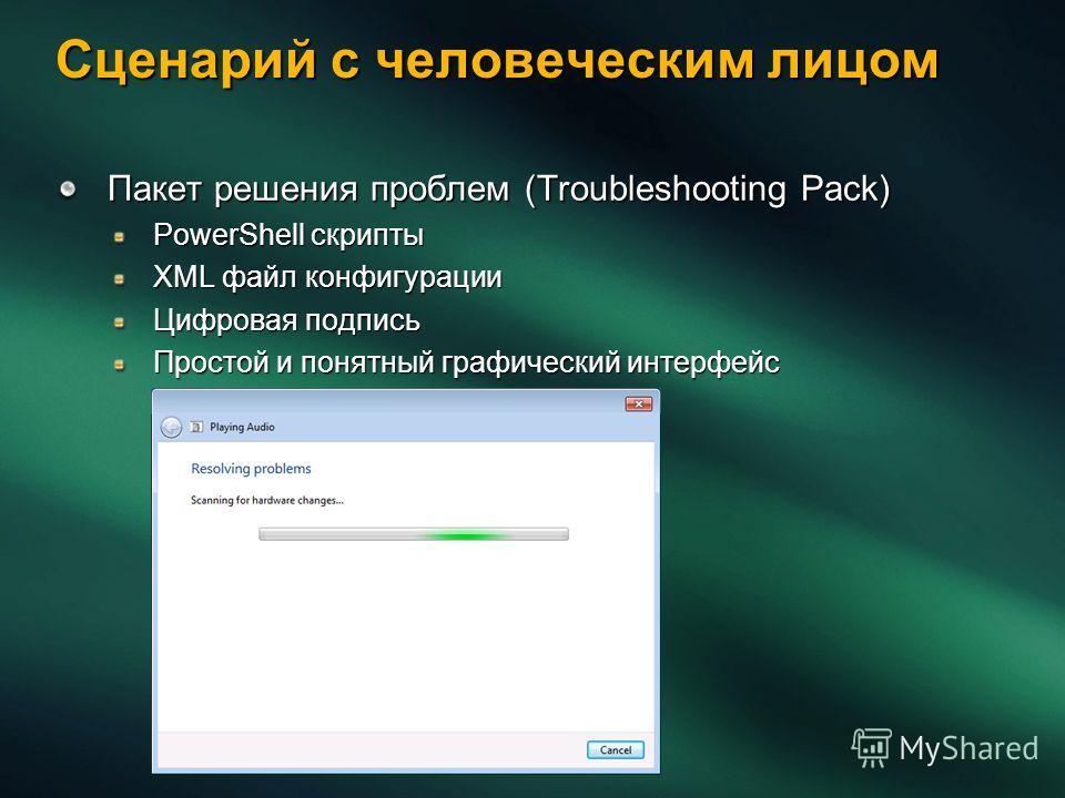 Сценарий с человеческим лицом Пакет решения проблем (Troubleshooting Pack) PowerShell скрипты XML файл конфигурации Цифровая подпись Простой и понятный графический интерфейс