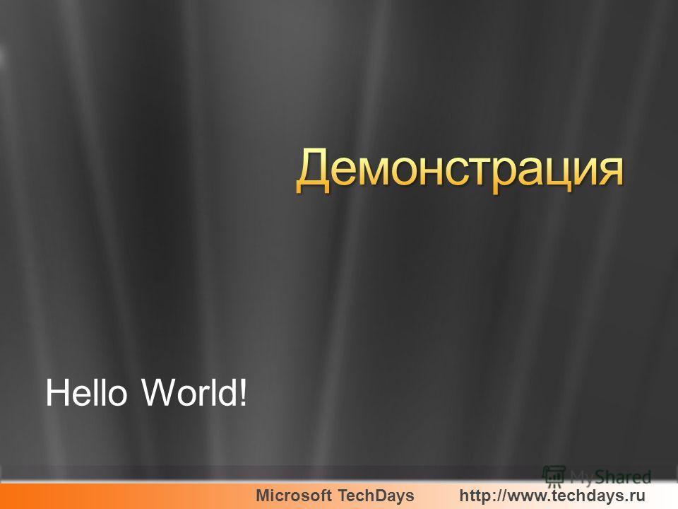 Microsoft TechDayshttp://www.techdays.ru Hello World!
