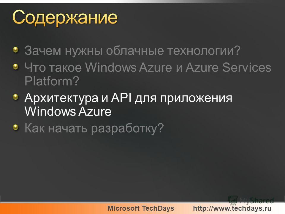Microsoft TechDayshttp://www.techdays.ru Зачем нужны облачные технологии? Что такое Windows Azure и Azure Services Platform? Архитектура и API для приложения Windows Azure Как начать разработку?