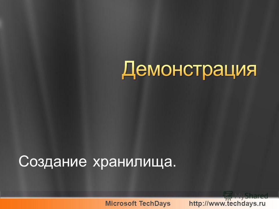 Microsoft TechDayshttp://www.techdays.ru Создание хранилища.