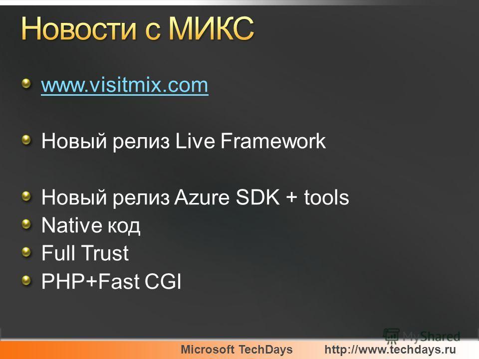 Microsoft TechDayshttp://www.techdays.ru www.visitmix.com Новый релиз Live Framework Новый релиз Azure SDK + tools Native код Full Trust PHP+Fast CGI