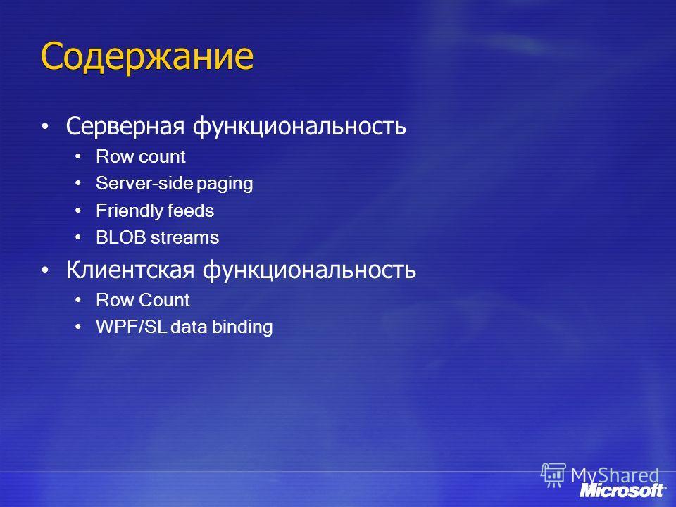 Содержание Серверная функциональность Row count Server-side paging Friendly feeds BLOB streams Клиентская функциональность Row Count WPF/SL data binding