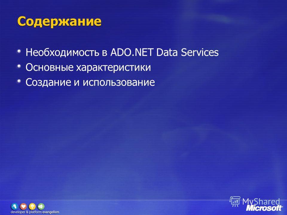 Содержание Необходимость в ADO.NET Data Services Основные характеристики Создание и использование