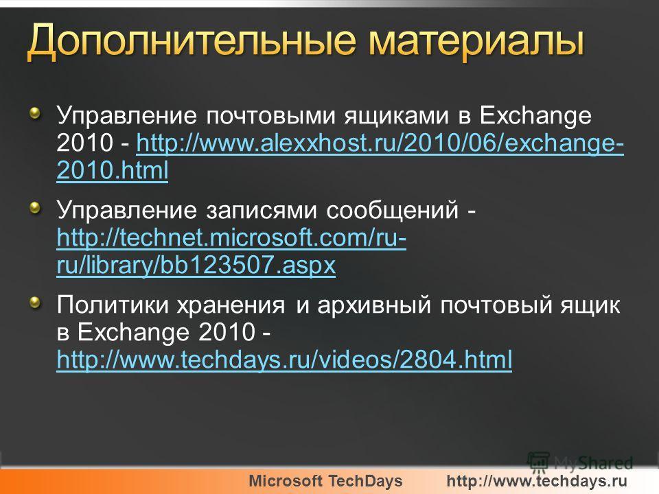 Управление почтовыми ящиками в Exchange 2010 - http://www.alexxhost.ru/2010/06/exchange- 2010.htmlhttp://www.alexxhost.ru/2010/06/exchange- 2010.html Управление записями сообщений - http://technet.microsoft.com/ru- ru/library/bb123507.aspx http://tec