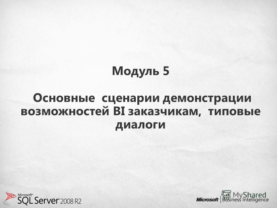 Модуль 5 Основные сценарии демонстрации возможностей BI заказчикам, типовые диалоги