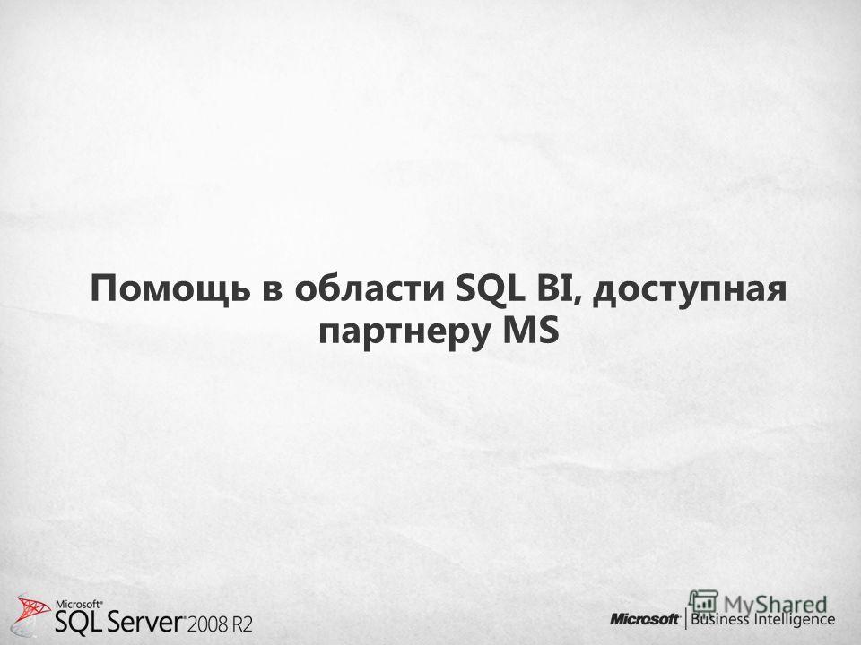 Помощь в области SQL BI, доступная партнеру MS