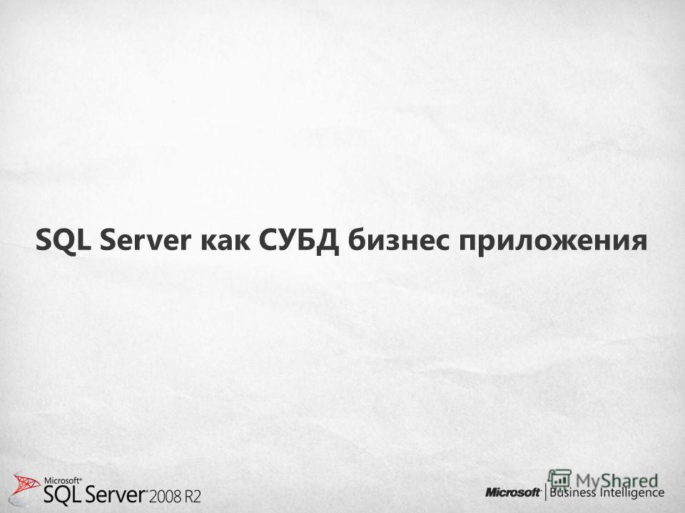 SQL Server как СУБД бизнес приложения
